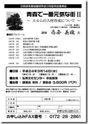 葛西氏講演会リーフレット(修正版)