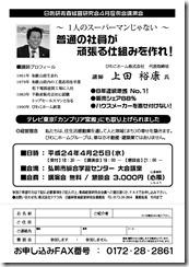 上田氏講演会リーフレット2
