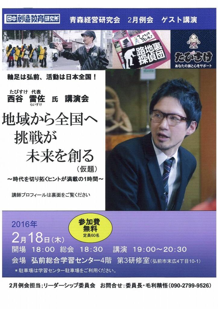 日創研青森経営研究会2月度例会