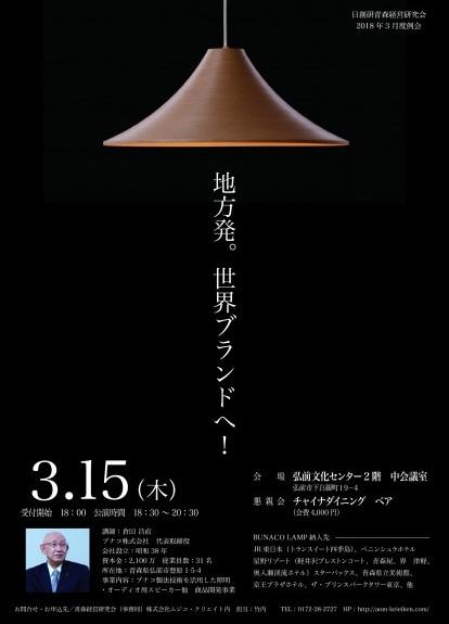 s_keieikenkyuukai201803_b